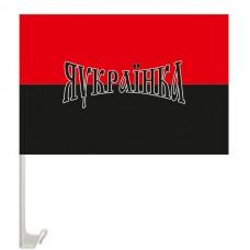 Автомобільний прапорець ЯУКРАЇНКА (червоно-чорний)