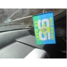 Автомобільний прапорець 95 Бригада ВДВ НІХТО КРІМ НАС!