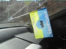 Автомобильный флажок Військова розвідка