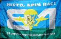 Флаг 81 отдельная аеромобильная бригада 150х90 см