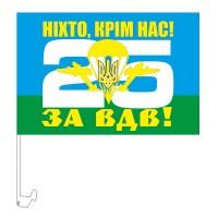 Автофлаг 25 бригада ВДВ (ДШВ)