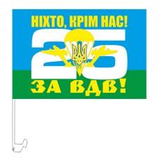 Автопрапор 25 бригада ВДВ (ДШВ)