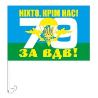 Флажок на авто 79 бригада ВДВ с креплением на боковое стекло автомобиля