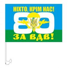 Автомобільний прапорець 80 Бригада Ніхто крім нас! За ВДВ!