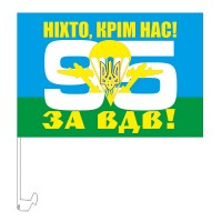 Автомобільний прапорець 95 бригада ВДВ ЗСУ