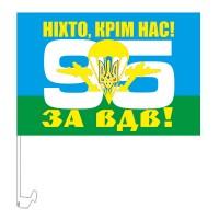 Автофлаг 95 бригада ВДВ