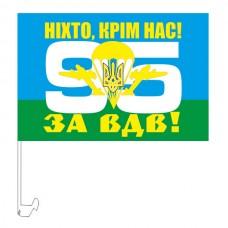 Купить Автофлаг 95 бригада ВДВ в интернет-магазине Каптерка в Киеве и Украине
