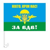 Автомобильный прапорець Ніхто, крім нас! За ВДВ!