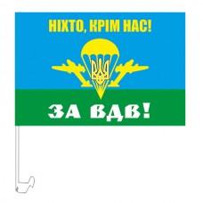 Купить Автомобильный флаг Ніхто, крім нас! За ВДВ! в интернет-магазине Каптерка в Киеве и Украине