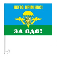 Автомобильный флаг Ніхто, крім нас! За ВДВ!
