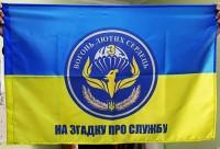 Батальйон Фенікс флаг На згадку про службу
