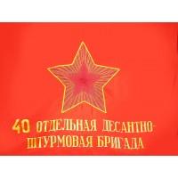 Флаг 40-я ОДШБр Николаев