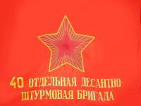 40-я ОДШБр настольный флажок