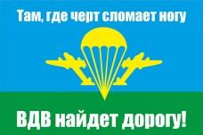 Флаг ВДВ Там, где черт сломает ногу - ВДВ найдет дорогу!