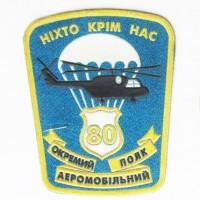 Шеврон 80 ОАЕМП