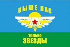 ВДВ Выше нас только звезды флаг