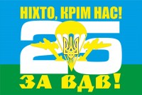 Прапор 25 Бригада Ніхто, крім нас! За ВДВ!