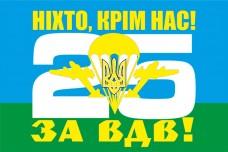 Флаг 25 бригада За ВДВ! Ніхто, крім нас!