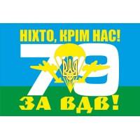 Прапор 79 бригада ВДВ України девіз За ВДВ!