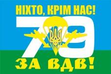 Флаг 79 бригада девиз За ВДВ!