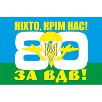 Прапор 80 ОАЕМДБр