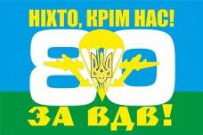 Прапор 80 бригада ВДВ України з девізом За ВДВ!