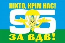Флаг 95 бригада ВДВ Украины Житомир