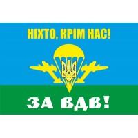 Флаг Ніхто, крім нас! За ВДВ!