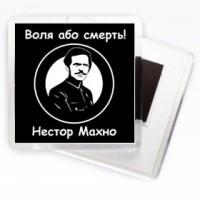 Магнитик Махно Воля або смерть!