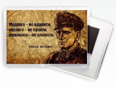 Магнітик Роман Шухевич