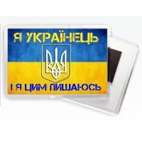 Магнітик Я - Українець, і Я Цим Пишаюсь