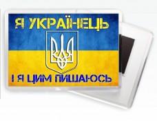 Купить Магнітик Я - Українець, і Я Цим Пишаюсь в интернет-магазине Каптерка в Киеве и Украине
