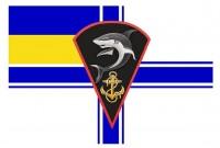 Флаг акула - 73й Морской Центр СпецОпераций
