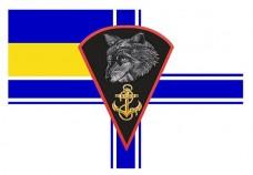 Купить Флаг 73й Морской Центр СпецОпераций Волк в интернет-магазине Каптерка в Киеве и Украине