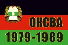 ОКСВА 1979-1989 флаг 120см