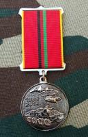 Медаль 25 лет вывода из Афганистана 1989-2014