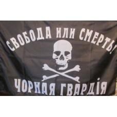 Прапор Свобода или смерть Чорная гвардія