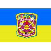 Флаг 128-ма окрема гірсько-піхотна бригада (ЗСУ) 128 ОГПБр