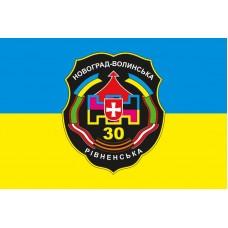 Флаг 30 ОМБр шеврон с гвардейской лентой