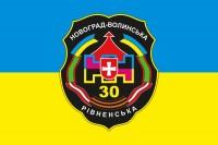 Флаг 30 ОМБр шеврон с гвардійською стрічкою