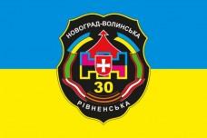 30 ОМБ флаг украинский