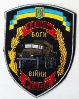 Шеврон РЕАДН 54 ОМБр