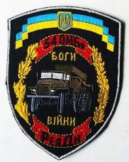 Купить Шеврон РЕАДН 54 ОМБр в интернет-магазине Каптерка в Киеве и Украине