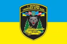Прапор 1 окрема танкова бригада ЗСУ - 1 ОТБр