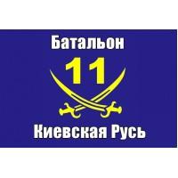 Прапор 11 БТрО Київська Русь