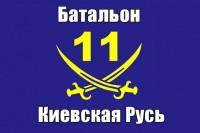 Флаг 11 БТрО Київська Русь