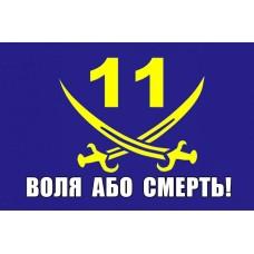 Прапор 11 БТрО Київська Русь Воля або смерть!