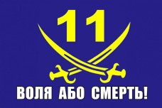 Флаг 11 БТрО Київська Русь Воля або смерть!