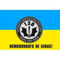 Прапор 130 ОРБ девіз Неможливого не буває!