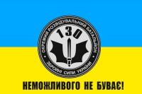Флаг 130 ОРБ девиз Неможливого не буває!